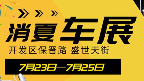 2021阳泉汽车消夏展