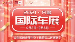 2021(秋季)齊魯國際車展暨第四十四屆齊魯國際汽車展覽交易會