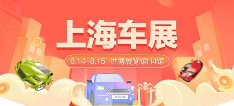 2021上海团车永达购车节