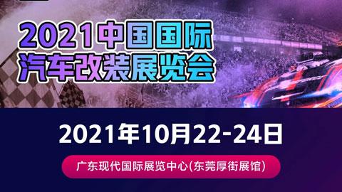 2021中國國際汽車改裝展覽會