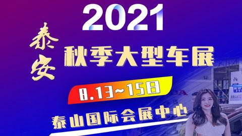 2021泰安市秋季大型车展