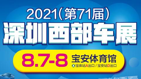 2021第71届深圳西部车展
