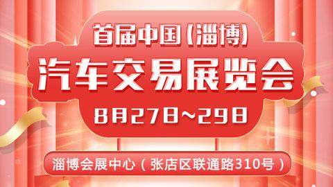 2021首届中国(淄博)汽车交易展览会