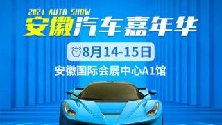 2021年安徽夏季車展