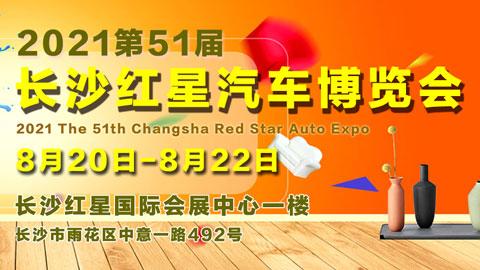 2021第51届长沙红星汽车博览会