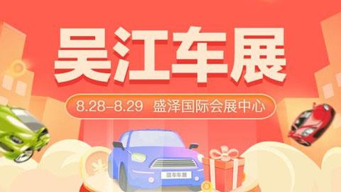 2021吴江第十二届惠民团车节暨首届新能源汽车展