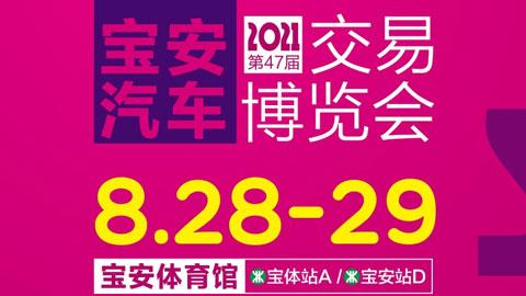2021第47届宝安汽车交易博览会