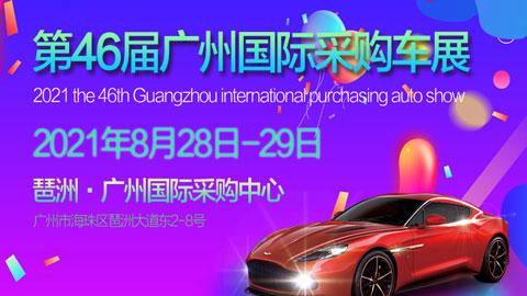2021第46屆廣州國際采購車展