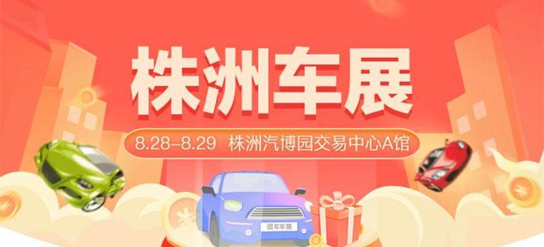 2021株洲第四届惠民购车节