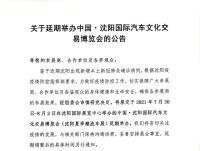 关于延期举办中国·沈阳国际汽车文化交易博览会(沈阳夏季潮流车展)的公告