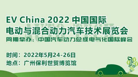 EV China 2022中國國際電動與混合動力汽車技術展覽會