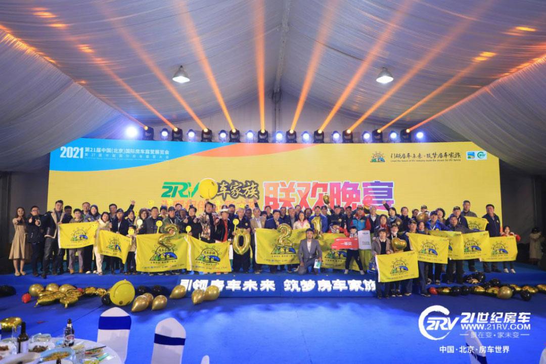北京房车露营展
