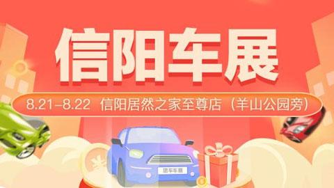 2021信阳第十二届惠民团车节