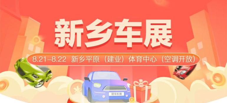 2021新乡首届汽车博览会