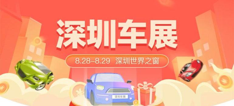 2021深圳汽车消费季暨第三十八届惠民购车节