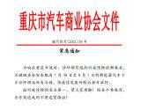 紧急通知:原定于7月30日至8月1日的新能源汽车下乡沙坪坝站活动取消