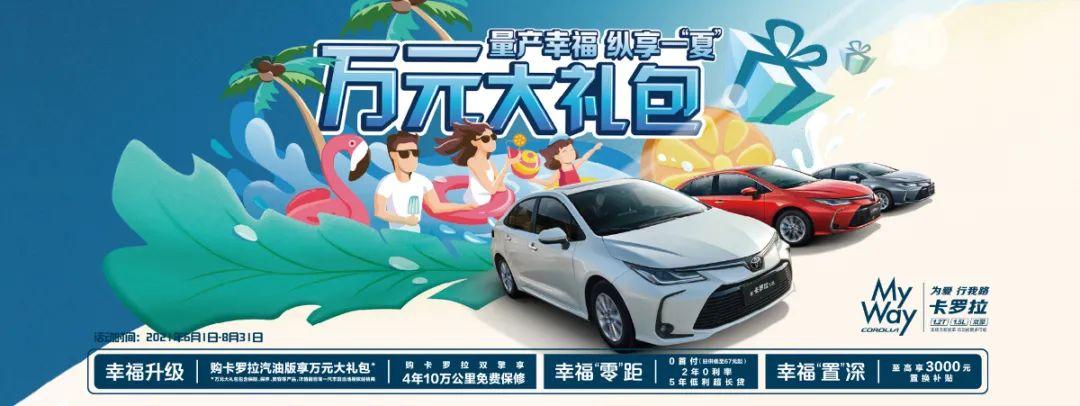 一汽丰田卡罗拉 2021款 TNGA