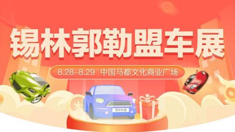 2021锡林郭勒盟第五届惠民团车节