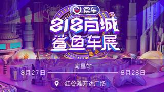 2021易車鯊魚車展南昌站(8月展)