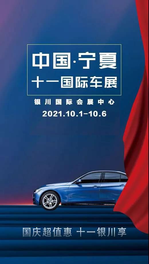 宁夏十一国际车展