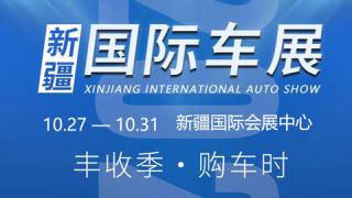 2021新疆國際車展