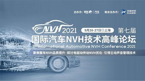 2021第七届国际汽车NVH技术高峰论坛