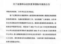 关于延期举办沈阳夏季国际车展的公告