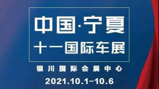 2021宁夏十一国际车展