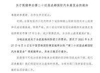 第二十四届成都国际车展将延期举办,具体时间另行通知