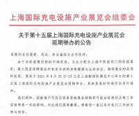 关于第十五届上海国际充电设施产业展览会延期举办的公告