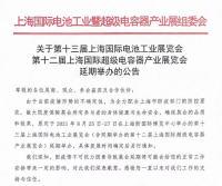 关于第十三届上海国际电池工业展览会第十二届上海国际超级电容器产业展览会延期举办的公告