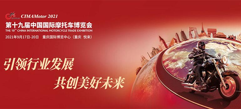 2021第十九届中国国际摩托车博览会