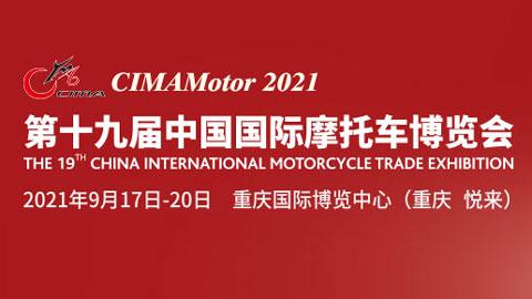 2021第十九屆中國國際摩托車博覽會