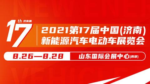 2021第17届中国(济南)新能源汽车电动车展览会