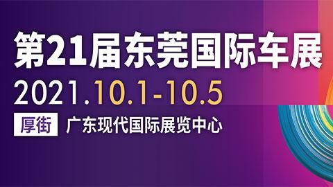2021第二十一届广东国际汽车展示交易会