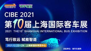 BUS EXPO 2021上海国际客车展