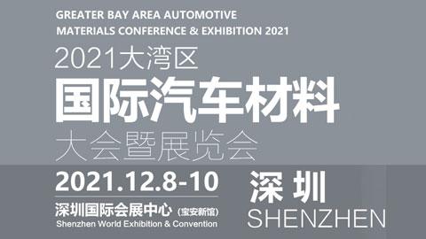 2021大湾区汽车材料大会暨展览会