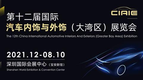 2021第十二届中国国际汽车内饰与外饰(大湾区)展览会