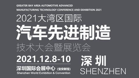 2021大湾区汽车先进制造技术大会暨展览会