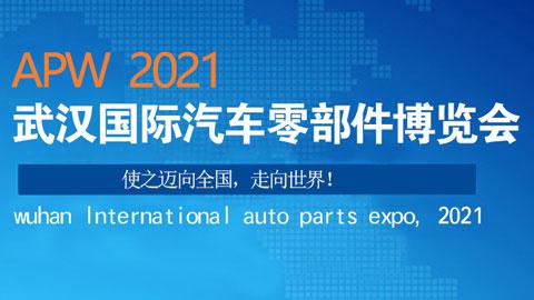 2021中国(武汉)国际汽车零部件博览会