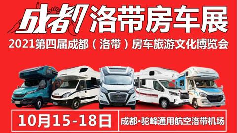 2021第四届成都(洛带)房车旅游文化博览会