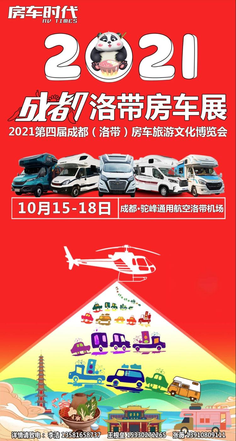 成都洛带房车旅游文化博览会
