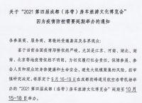 """关于""""2021第四届成都(洛带)房车旅游文化博览会""""因为疫情防控需要延期举办的通知"""