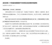 第二十四届成都国际汽车展览会延期定档通知