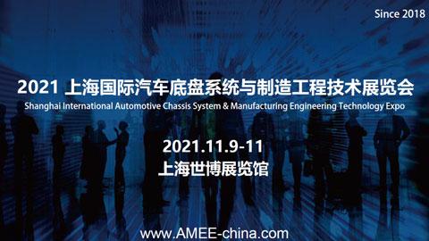 AMEE2021上海国际汽车底盘系统与制造工程技术展览会