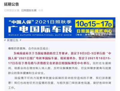 2021日照广电秋季国际车展将延期举办公告