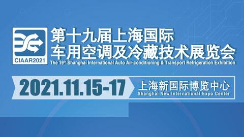 2021第十九届上海国际车用空调及冷藏技术技术展览会