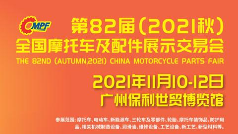 2021第八十二屆(秋季)全國摩托車及配件展示交易會