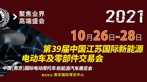 2021第39届中国江苏国际新能源电动车及零部件交易会