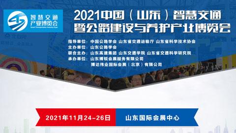 2021中國(山東)智慧交通暨公路建設與養護產業博覽會